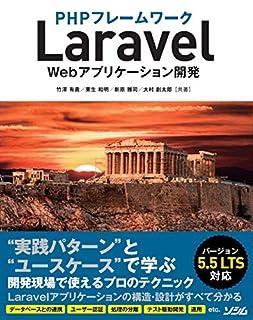 PHPフレームワーク Laravel Webアプリケーション開発
