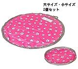 (エアルライフ) EALLIFE おもちゃ 収納マット 使い分け便利な大小 2個セット (ピンク)