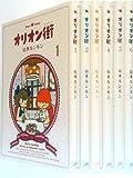 オリオン街(ストリート) コミック 全6巻完結セット (オリオン街 )