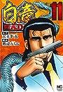 白竜HADOU(11) (ニチブンコミックス)