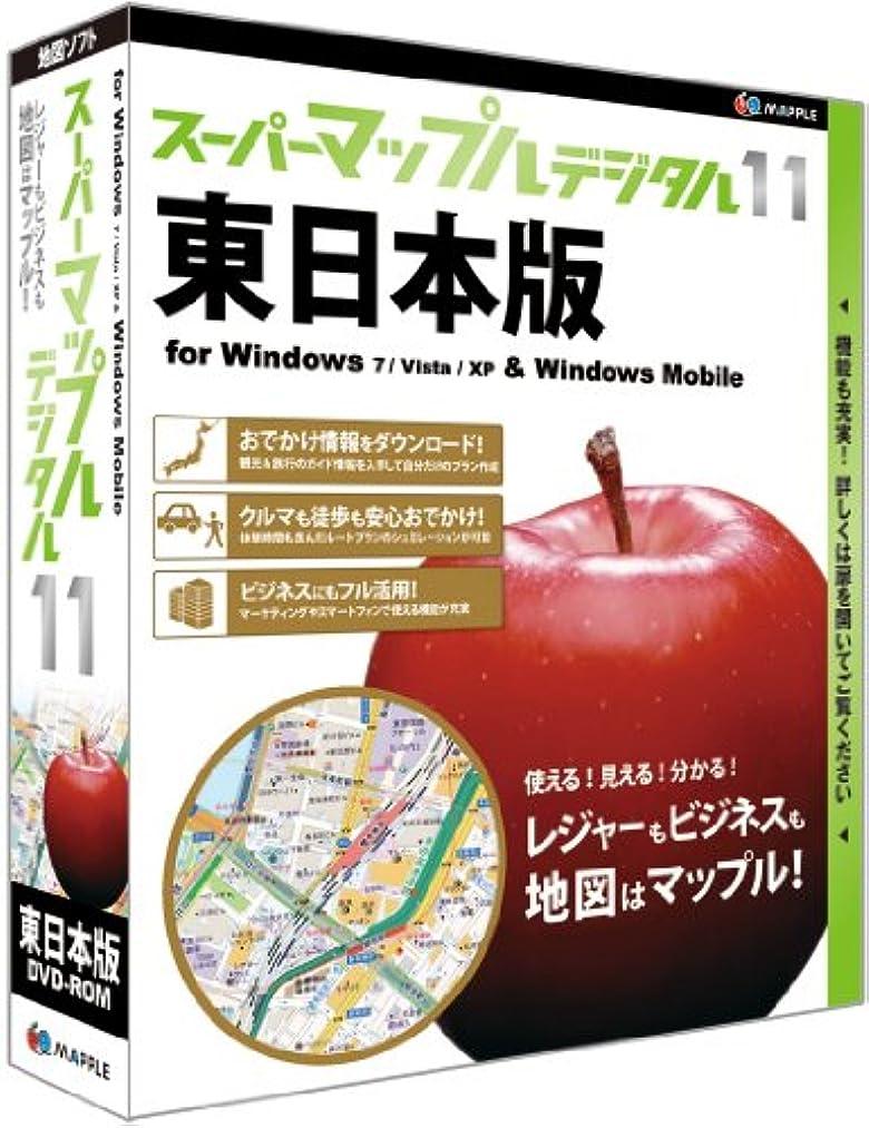 寄付メロドラマ偉業スーパーマップル?デジタル 11東日本版