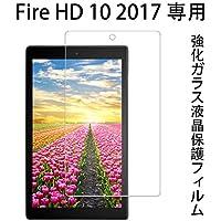 Fire HD 10 ガラスフィルム,ABBOBI【日本製素材旭硝子製】2.5D 透過性99.9% 9H硬度 耐衝撃 超薄 Fire HD 10 2017 専用 液晶保護フィルム
