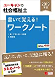 2019年版 U-CANの社会福祉士 書いて覚える! ワークノート【書き込み式テキスト】 (ユーキャンの資格試験シリーズ)