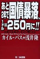 あと2年で国債暴落、1ドル=250円に!!―日本の未来がいま全て明らかに