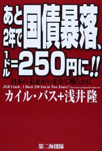 あと2年で国債暴落、1ドル=250円に!!―日本の未来がいま全て明らかにの詳細を見る