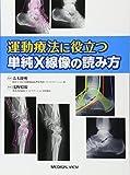 運動療法に役立つ 単純X線像の読み方 画像