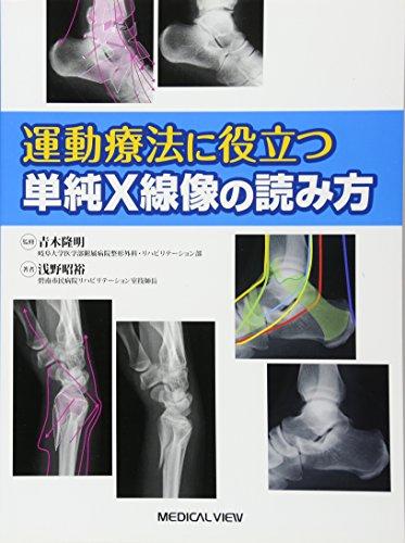 運動療法に役立つ 単純X線像の読み方の詳細を見る