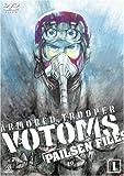 装甲騎兵ボトムズ ペールゼン・ファイルズ  限定版 (1) [DVD]