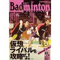 Badminton MAGAZINE (バドミントン・マガジン) 2008年 01月号 [雑誌]