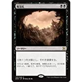【シングルカード】EMA)[JPN]陥没孔/黒/R/106/249