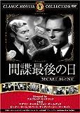 間諜最後の日 [DVD] FRT-103