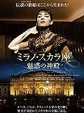 映画『ミラノ・スカラ座 魅惑の神殿』Luca Lucini