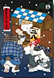 猫のイラストポストカード 「雪見そばになったねぇ」 冬の絵葉書 和道楽
