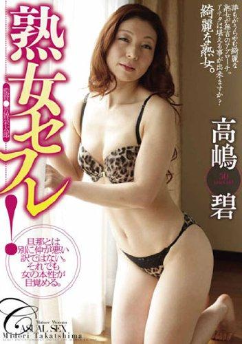 熟女のセフレ! [DVD]