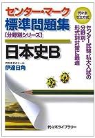 センター・マーク標準問題集日本史B―代々木ゼミ方式 (分野別シリーズ)