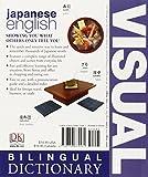 Japanese English Bilingual Visual Dictionary (DK Visual Dictionaries) 画像