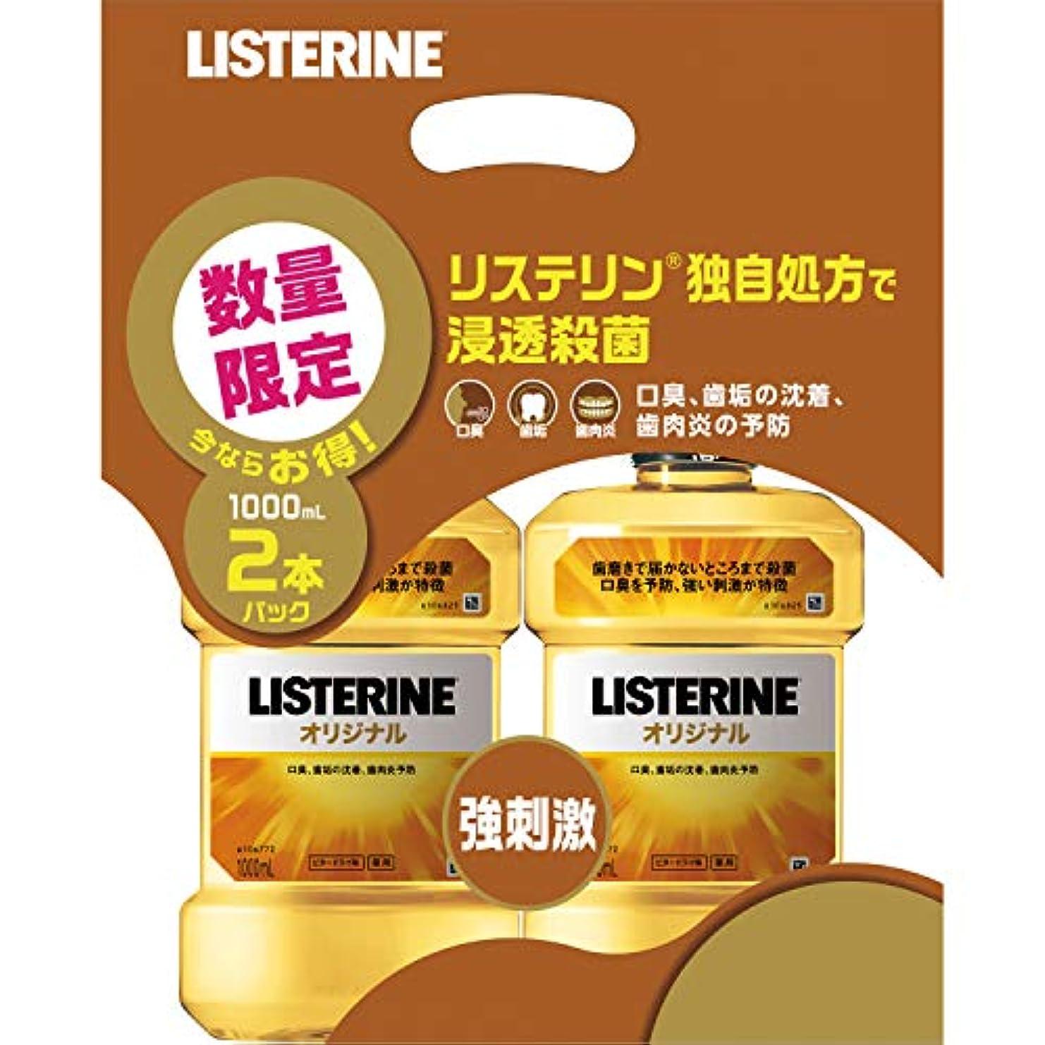 アイスクリーム学部長ごめんなさいLISTERINE(リステリン) 薬用 リステリン オリジナル マウスウォッシュ ビタードライ味 【まとめ買い】 1000mL×2個