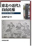 東北の近代と自由民権 (東北アジア研究専書)