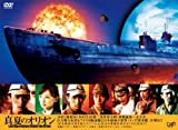 真夏のオリオン[DVD]