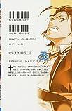 食戟のソーマ 23 (ジャンプコミックス) 画像