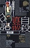 自殺直前日記 完全版 / 山田 花子 のシリーズ情報を見る