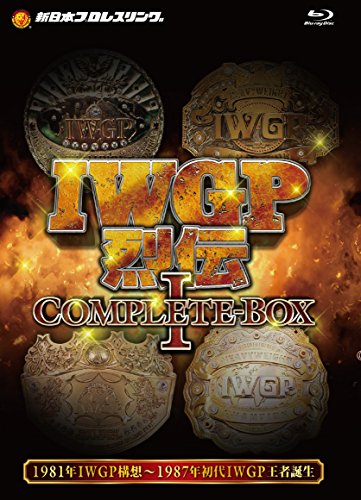 IWGP烈伝COMPLETE-BOX 1  1981年IWGP構想〜1987年初代IWGP王者誕生【Blu-ray-BOX】