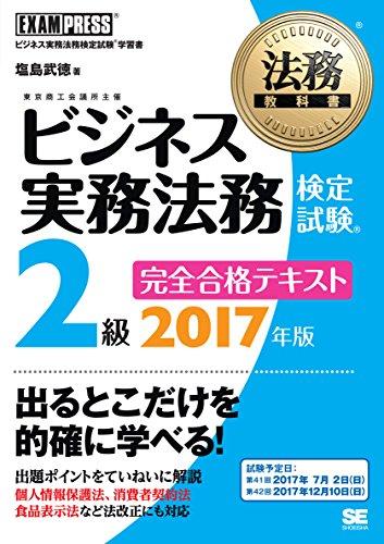 法務教科書 ビジネス実務法務検定試験(R)2級 完全合格テキスト 2017年版
