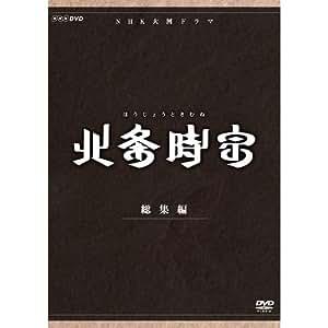渡部篤郎出演 大河ドラマ 北条時宗 総集編 DVD-BOX 全2枚【NHKスクエア限定商品】
