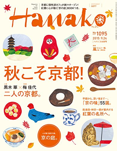 Hanako(ハナコ) 2015年 9/24 号 [雑誌]