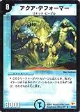 デュエルマスターズ 《アクア・デフォーマー》 DM03-009-R 【クリーチャー】