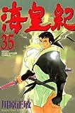 海皇紀(35) (講談社コミックス月刊マガジン)