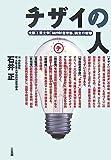 チザイの人―大阪工業大学「知的財産学部」誕生の衝撃