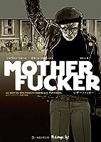 マザーファッカー: あるブラックパンサー党員の物語 (G-NOVELS)