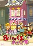 3びきのくまとおかしの家[DVD]