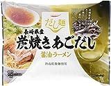 だし麺 長崎県産炭焼きあごだし醤油ラーメン 107g ×10食