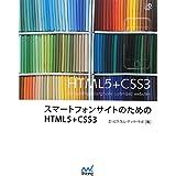 スマートフォンサイトのためのHTML5+CSS3 (Web Designing BOOKS)