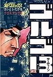 ゴルゴ13(93) (コミックス単行本)