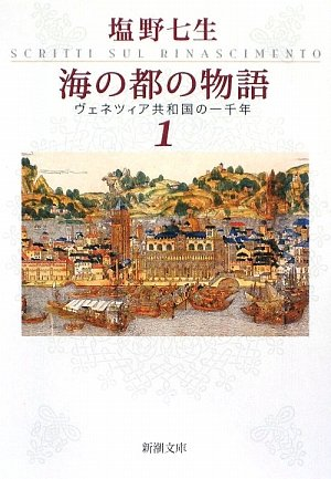 海の都の物語〈1〉―ヴェネツィア共和国の一千年 (新潮文庫)