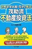 セルバ出版 加藤茂助 カモネギ太郎・花子と学ぶ 茂助流不動産投資法の画像