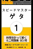 スピードマスター ゲタ ① 囲碁スピードマスターシリーズ
