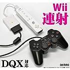 PS/PS2 > Wii クラシックコントローラー変換 連射くん 【最新バージョンアップ対応 ドラクエ10動作確認済み】