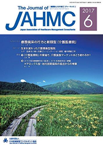 機関誌JAHMC 2017年6月号