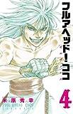 フルアヘッド!ココ ゼルヴァンス 4 (少年チャンピオン・コミックス)