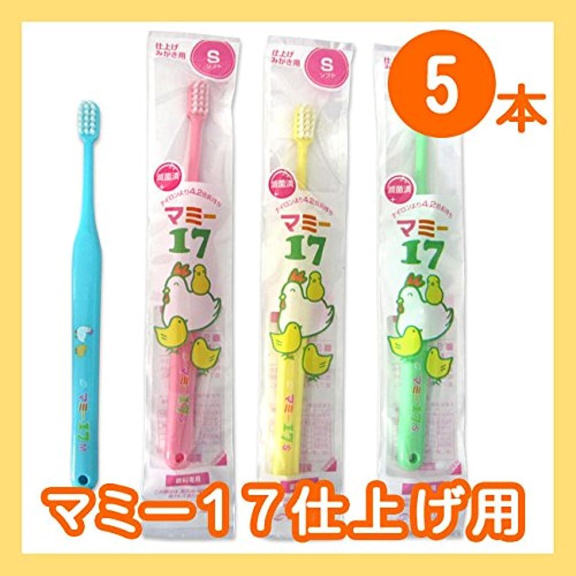 なすキャラクター瞳オーラルケア マミー17 子供 点検?仕上げ磨き用 歯ブラシ 5本セットソフト イエロー