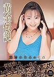 黄金伝説 藤崎みなみの原点 [DVD]