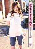 現役女子大生SEX白書 CAMPUS GIRL COLLECTION 01 EROS HEARTS [DVD]