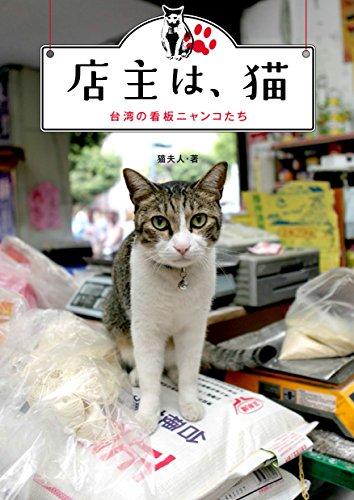 店主は、猫 台湾の看板ニャンコたちの詳細を見る