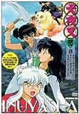 犬夜叉 弐の章 8 [DVD]