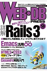WEB+DB PRESS Vol.58 大型本