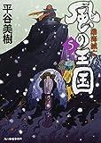 風の王国 5 渤海滅亡 (時代小説文庫)